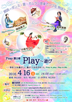 play_20160416_omote_web.jpg